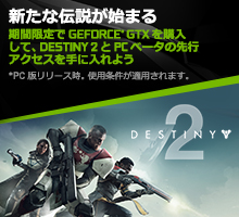GEFORCE GTX「Destiniy 2」バンドル