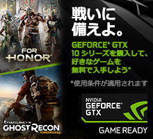 For Honor and Ghost Recon Bundle