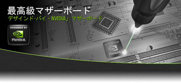 Best-in-Class Motherboards: Designed by NVIDIA Motherboards