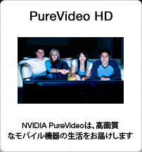PureVideo HD