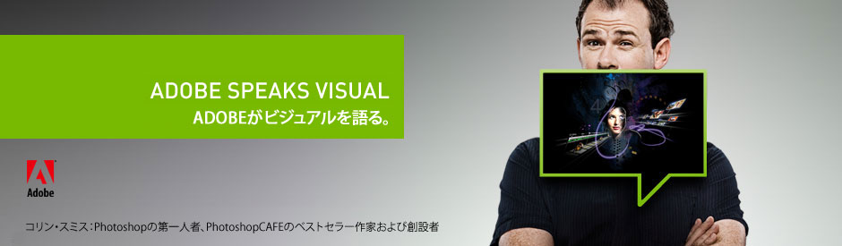 Adobe Speaks Visual